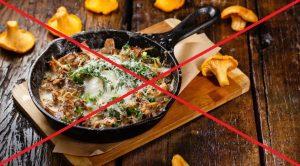 Жареные грибы запрещены