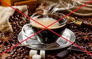 Употребление кофе запрещено